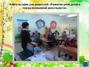 Проектные мероприятия Деятельность воспитателя 1.Театрализация сказок. 2. Ви