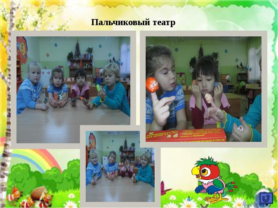 Проект подготовила: Феклистова Ольга Ивановна воспитатель второй категории