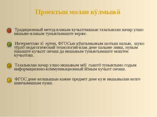 Проектын молан кÿлмыжö Традиционный метод-влакым кучылтмашын тазалыклан начар