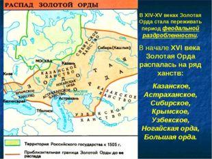 В XIV-XV веках Золотая Орда стала переживать период феодальной раздробленност