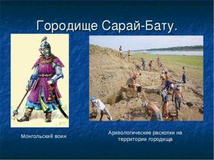 Городище Сарай-Бату. Археологические раскопки на территории городища Монгольс
