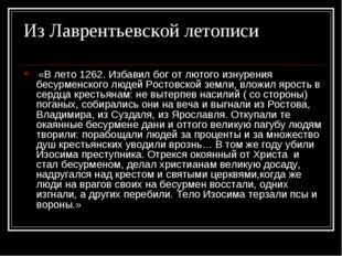 «В лето 1262. Избавил бог от лютого изнурения бесурменского людей Ростовской