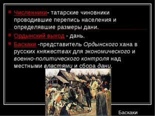 Численники- татарские чиновники проводившие перепись населения и определявшие