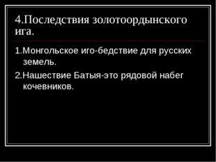 4.Последствия золотоордынского ига. 1.Монгольское иго-бедствие для русских зе