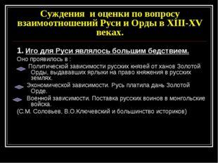 Суждения и оценки по вопросу взаимоотношений Руси и Орды в XIII-XV веках. 1.