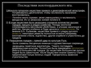 Последствия золотоордынского ига. 1)Монголо-татарское нашествие привело к дем