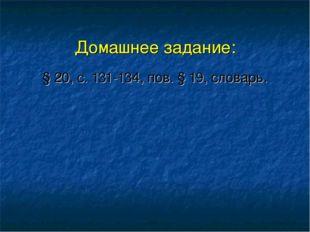 Домашнее задание: § 20, с. 131-134, пов. § 19, словарь.