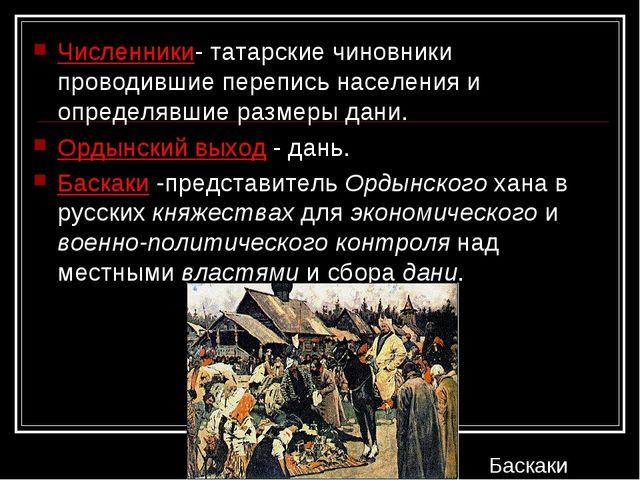 Численники- татарские чиновники проводившие перепись населения и определявшие...