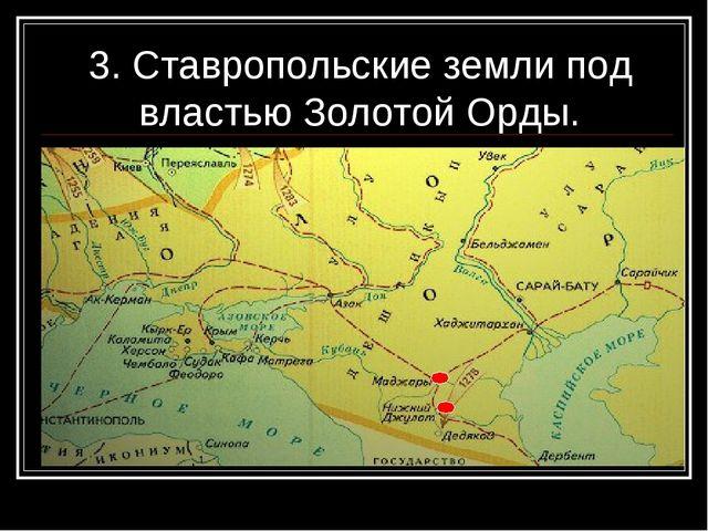 3. Ставропольские земли под властью Золотой Орды.