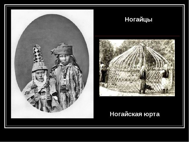 Ногайцы Ногайская юрта