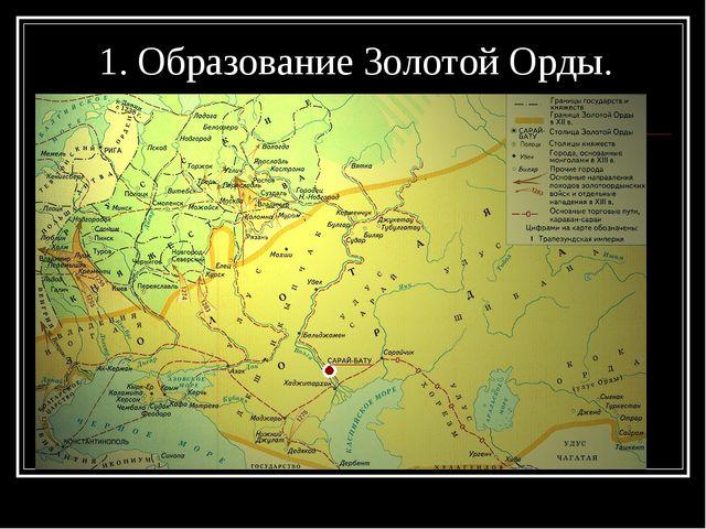 1. Образование Золотой Орды.
