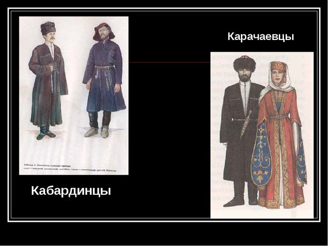 Кабардинцы Карачаевцы