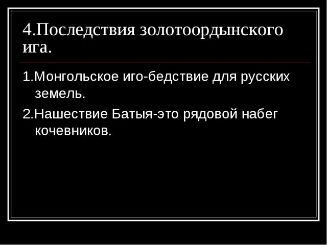 4.Последствия золотоордынского ига. 1.Монгольское иго-бедствие для русских зе...