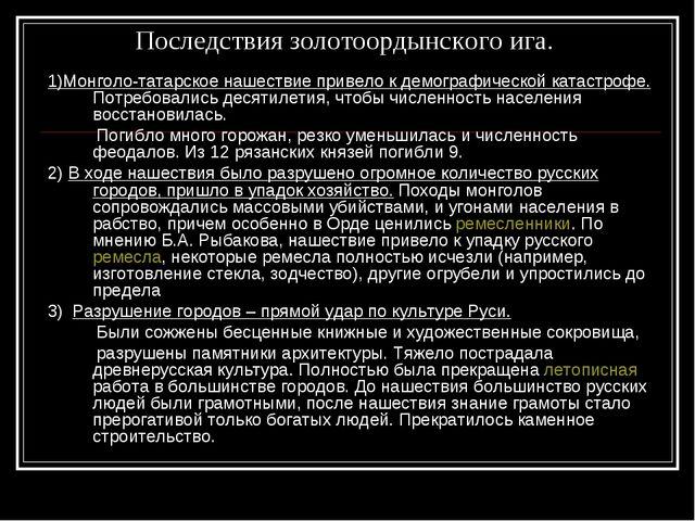 Последствия золотоордынского ига. 1)Монголо-татарское нашествие привело к дем...