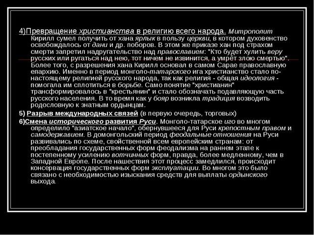 4)Превращение христианства в религию всего народа. Митрополит Кирилл сумел по...