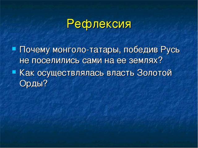 Рефлексия Почему монголо-татары, победив Русь не поселились сами на ее землях...
