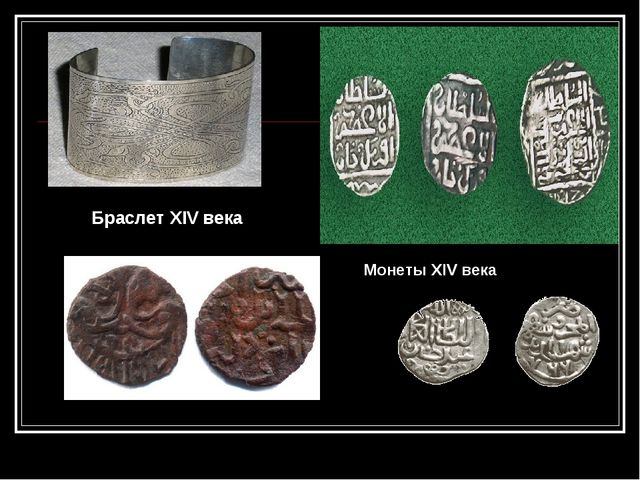 Браслет XIV века Монеты XIV века