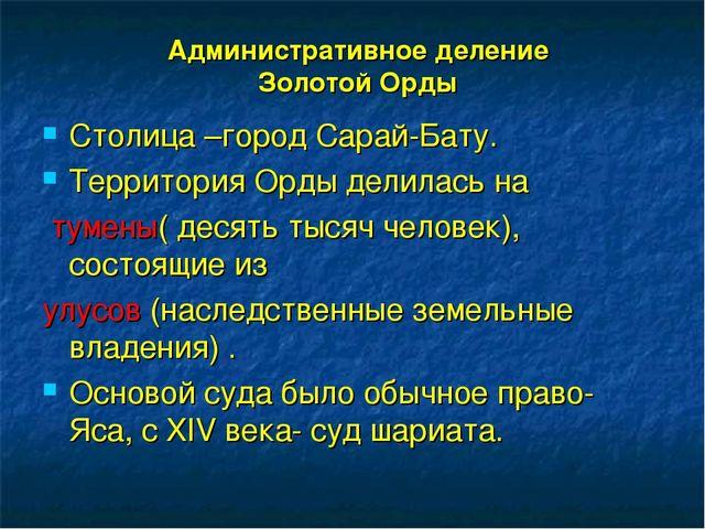 Административное деление Золотой Орды Столица –город Сарай-Бату. Территория О...