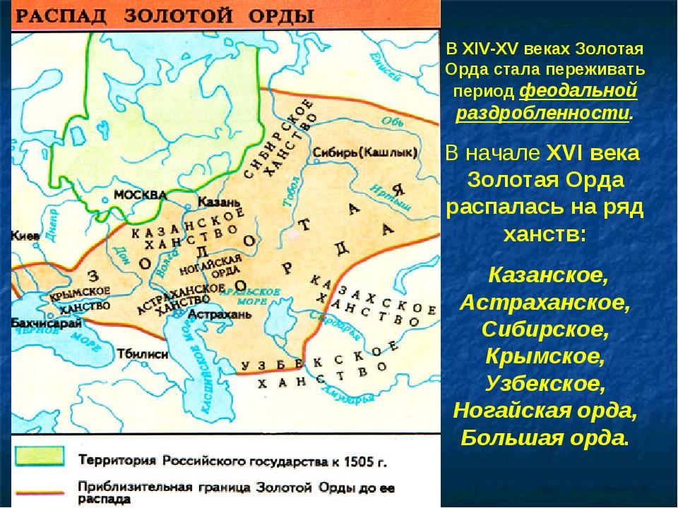 В XIV-XV веках Золотая Орда стала переживать период феодальной раздробленност...