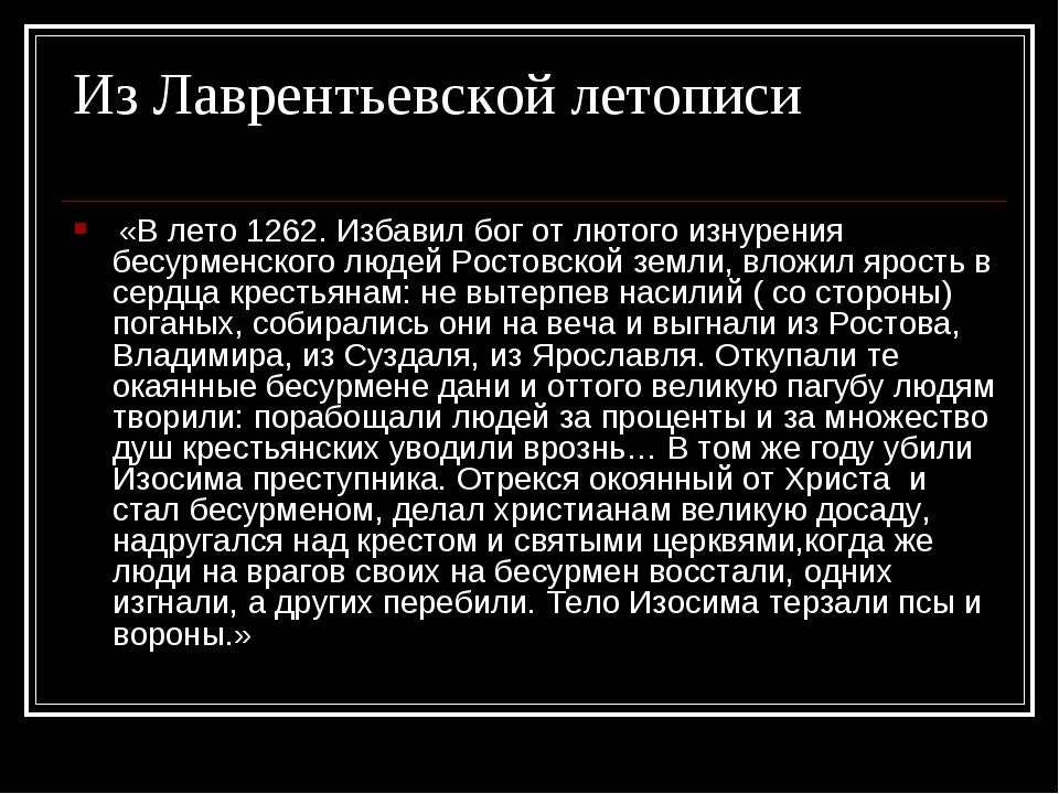 «В лето 1262. Избавил бог от лютого изнурения бесурменского людей Ростовской...