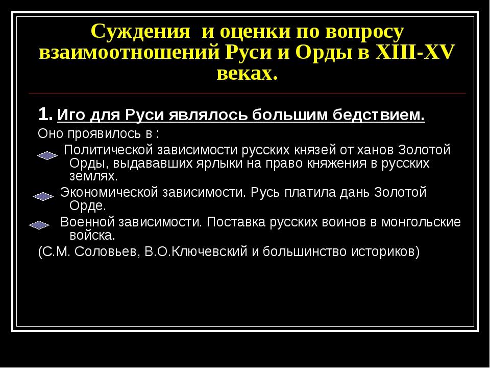 Суждения и оценки по вопросу взаимоотношений Руси и Орды в XIII-XV веках. 1....