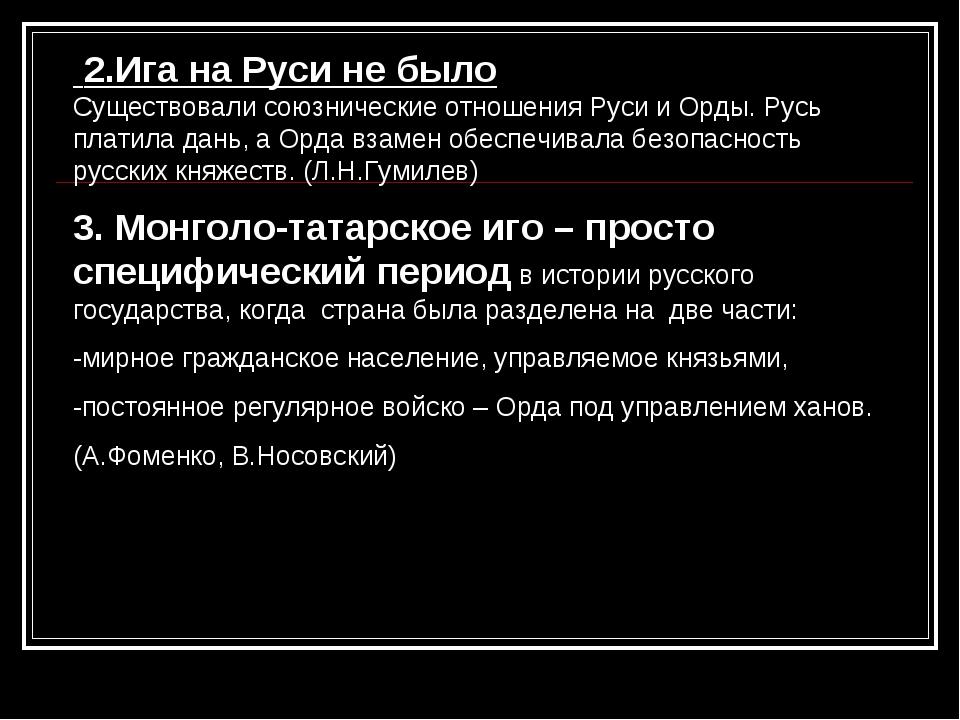 2.Ига на Руси не было Существовали союзнические отношения Руси и Орды. Русь...