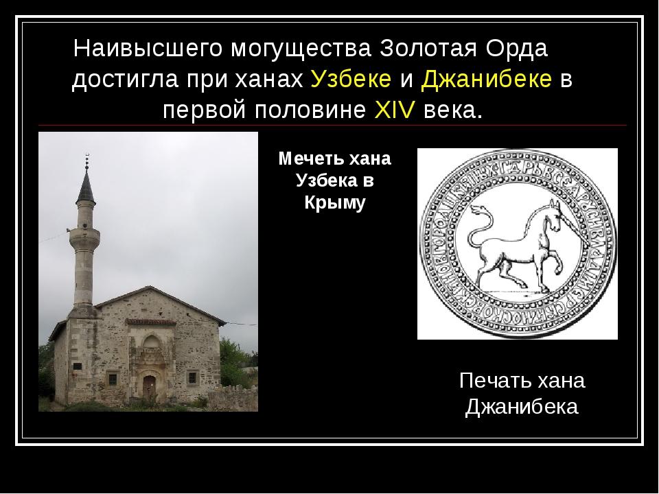 Наивысшего могущества Золотая Орда достигла при ханах Узбеке и Джанибеке в пе...