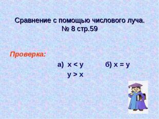 Сравнение с помощью числового луча. № 8 стр.59 Проверка: а) x < yб) х