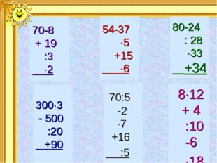 70-8 + 19 :3 ·2 54-37 ·5 +15 ·6 80-24 : 28 ·33 +34 300·3 - 500 :20 +90 70:5 -