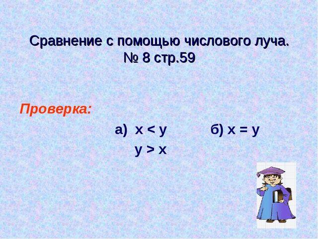 Сравнение с помощью числового луча. № 8 стр.59 Проверка: а) x < yб) х...