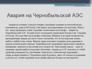 Авария на Чернобыльской АЭС Аварии на атомных электростанциях оказывают влия