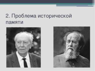 2. Проблема исторической памяти Д.С.Лихачев А.И.Солженицын