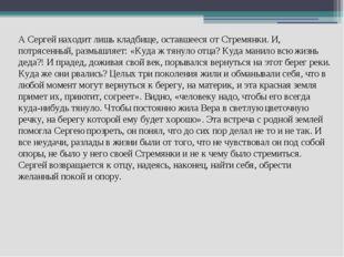 А Сергей находит лишь кладбище, оставшееся от Стремянки. И, потрясенный, разм