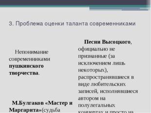 3. Проблема оценки таланта современниками Непонимание современниками пушкинск