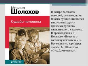 В центре рассказов, повестей, романов, поэм многих русских писателей и поэтов