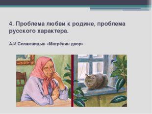 4. Проблема любви к родине, проблема русского характера. А.И.Солженицын «Матр
