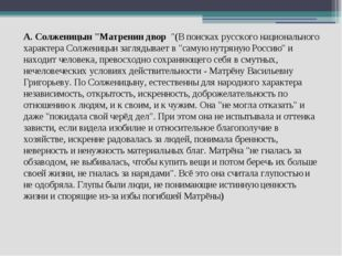 """А. Солженицын """"Матренин двор """"(В поисках русского национального характера Сол"""