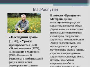 В.Г.Распутин «Последний срок» (1970), «Уроки французского» (1973), «Живи и п