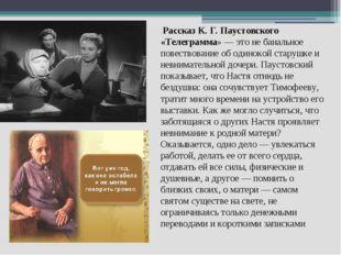 Рассказ К. Г. Паустовского «Телеграмма» — это не банальное повествование об