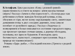 В.Астафьев. Цикл рассказов «Конь с розовой гривой» (нравственность в ответе н