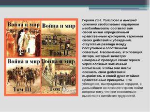 Героям Л.Н. Толстого в высшей степени свойственно ощущение необходимости соот