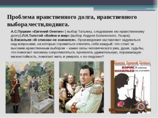 Проблема нравственного долга, нравственного выбора,чести,подвига. А.С.Пушкин