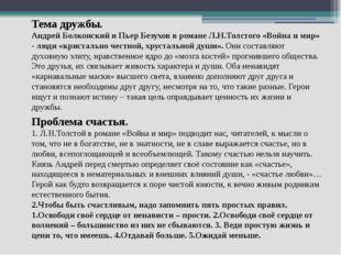 Проблема счастья. 1. Л.Н.Толстой в романе «Война и мир» подводит нас, читате