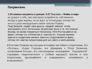 Патриотизм. 1.Истинные патриоты в романе Л.Н.Толстого « Война и мир» не думаю