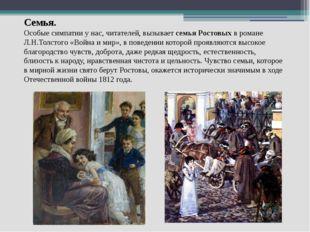Семья. Особые симпатии у нас, читателей, вызывает семья Ростовых в романе Л.Н