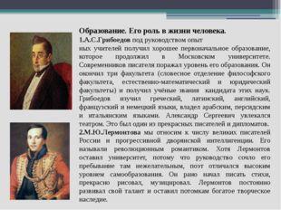 Образование. Его роль в жизни человека. 1.А.С.Грибоедов под руководством опыт