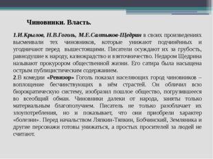 Чиновники. Власть. 1.И.Крылов, Н.В.Гоголь, М.Е.Салтыков-Щедрин в своих произв