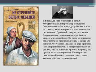 Б.Васильев «Не стреляйте в белых лебедей»(главный герой Егор Полушкин беспред