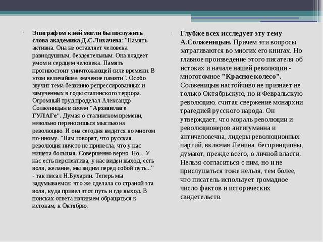 """Эпиграфом к ней могли бы послужить слова академика Д.С.Лихачева: """"Память акт..."""