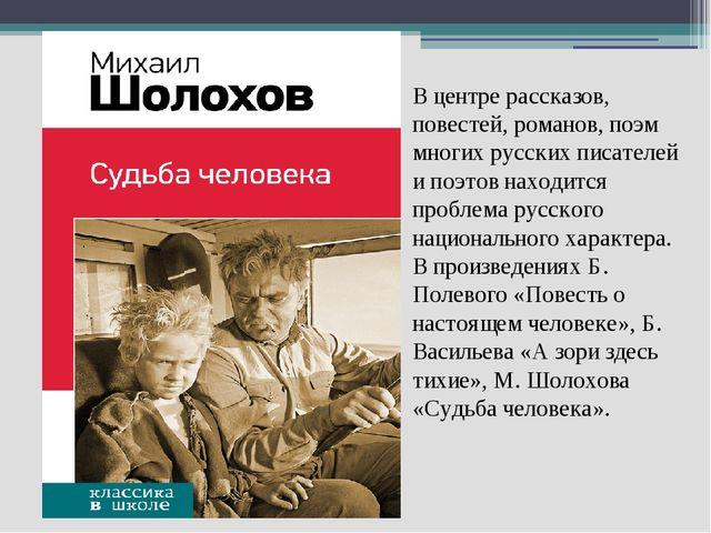 В центре рассказов, повестей, романов, поэм многих русских писателей и поэтов...